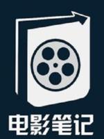 电影笔记[2020]海报剧照