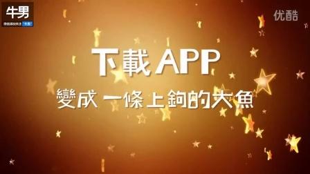 """台湾隐私妹白昕""""网络危机之春光乍泄""""广告片"""
