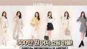 【minyoung_aori】穿搭:ABLY品牌购物分享