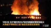巴西国家博物馆发生大火 2000万藏品陷入火海-环球视野-火锅视频
