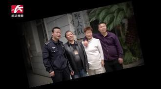 男子被拐29年终归家,弟弟为找哥哥当上警察