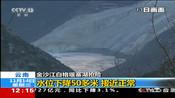 云南:金沙江白格堰塞湖抢险水位下降50多米  接近正常