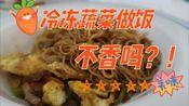 用冷冻菜做出美味的广式大排档炒面!十分钟快手早餐!