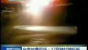 台南地震现场:17层楼拦腰折断