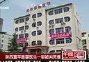 陕西富平贩婴医生一审被判死缓[午间新闻]