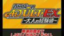 20120118 【ゲスト:草尾毅】森田成一のADULT.EX~大人の経験値~