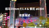 什么~听说1080P很渣??en~ 适马 30mm f/1.4 & 索尼 a6300 夜景测试