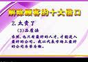 千万财富教程786681【网址www.cgx.pw】,杜云生全集,杜云生讲座大全 (80)