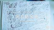 【钢笔绘】自由绘画/用右脑画画-大鱼吃小鱼