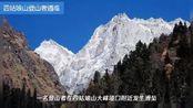 四姑娘山发生山难 高峰有风险攀登需谨慎!