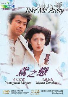 鸢之恋(剧情片)