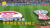 历史!克罗地亚淘汰英格兰首进决赛
