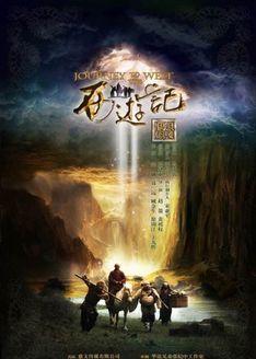 西游记 张纪中版(国产剧)