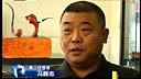 电视报道 雅洁烟斗 冯振志先生 北京进口烟斗收藏销售 丹麦大师斗