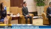 特斯拉超级工厂正式落户上海临港 上海市委书记李强会见特斯拉董事长马斯克
