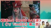 越南两妹子reaction(越南mv)《CANH BA三更》【《T Tm自心》第二部】→_→DenisDang&阮陈忠君