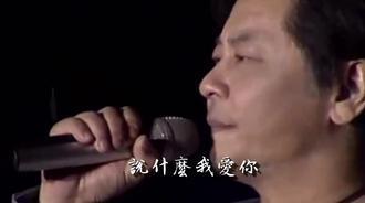 王杰演唱成名曲《一场游戏一场梦》,被下毒又怎样!