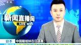 中国籍姐妹在日遇害死因确定 警方披露更多案情细节