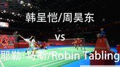 【低视角1080p60帧】韩呈恺/周昊东 vs 耶勒·马斯/Robin Tabling;2019日本羽毛球公开赛【羽毛球搬运】