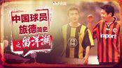 """中国球员旅德简史:谢晖叱咤德乙 """"中国马拉多纳""""的失意之旅"""