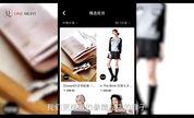 【一见·pair】聚集全球时尚达人的时尚社区电商平台