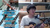 尤克里里直播课11月23日/乐理丨唱名与音名 全音与半音 斗鱼2346619 1P内容在50分钟开始说起