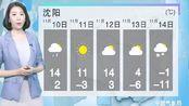 """冷冷冷!11月13日(后天)新股冷空气""""袭击"""",北方气温大跳水!"""