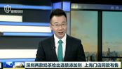 深圳两款奶茶检出违禁添加剂 上海门店同款有售