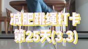 【减肥跳绳打卡第25天】2020年3月3日跳绳4000个,体重59.3kg,继续加油