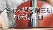 【大提琴】suzuki cello school, Volume 3 &铃木第三册 加沃特舞曲 Gavotte