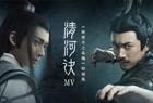 阿云嘎-清河诀 mv(《陈情令之乱魄》)