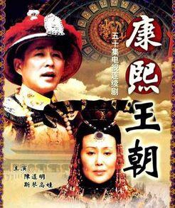 康熙王朝 DVD版
