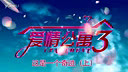 《爱情公寓3全集》www.195fanli.com第四集预告