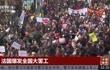 70多个城市超80万人参加罢工游行