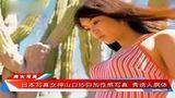 日本女神山口纱弥加性感 流畅