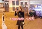 街头艺人小甜甜献唱一首《不变的情缘》,词曲句句入心,动感好听