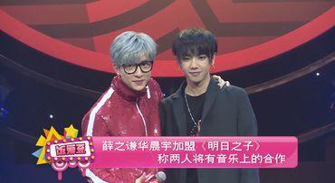 薛之谦华晨宇加盟《明日之子》 称两人将有音乐上的合作