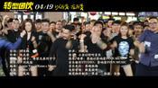 """《转型团伙》今日上映 吴镇宇刘宇宁合作宣传推广曲""""兄弟版""""《友情岁月》"""
