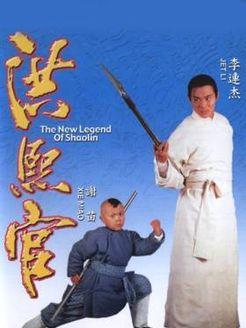 新少林五祖 1994版