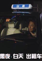 黑夜 白天 出租车(剧情片)