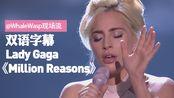 【双语字幕】Lady Gaga - Million Reasons (嘎嘎造型也可以如此温婉女神?)
