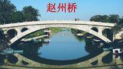 部编版三年级下册11.赵州桥网络视频直播课录像