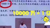 河南叶县警方悬赏1亿元抓嫌犯?回应