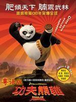 功夫熊猫1