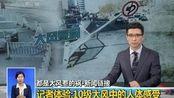 男记者亲测10级大风 人被吹跑话筒吹断