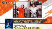 【6/29.生肉】月刊Bushiroad TV 战姬绝唱 # 01