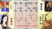经典战局,香港棋王与胡荣华的巅峰之战,胡司令的六八炮真无解吗