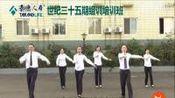 奔跑吧兄弟舞蹈视频 奔跑吧健身操版