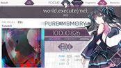 【Arcaea】world.execute(me); Max-25录屏