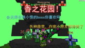【Minecraft 虚无世界3.2.5】植物王你小弟很多?对不起,我怎么一个都看不到!让你食欲大增(bushi)的香之花园!(介绍向教程【第十五期】)
